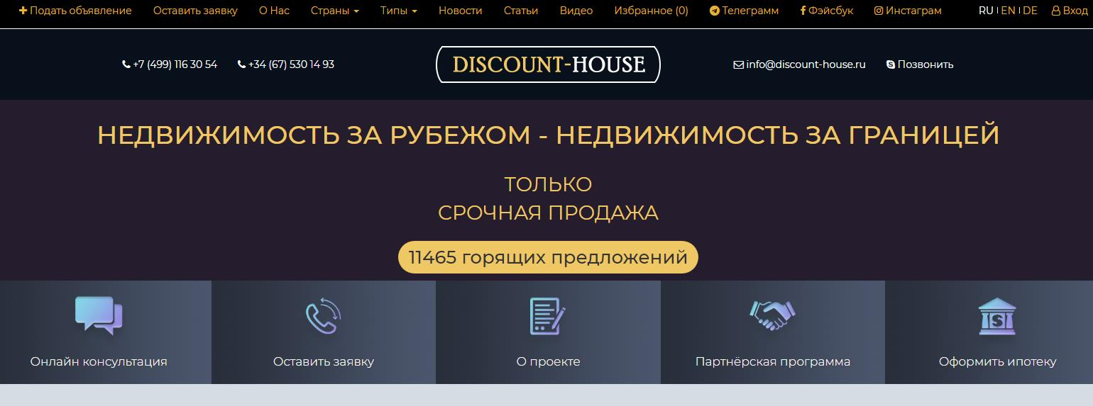 Discount-house